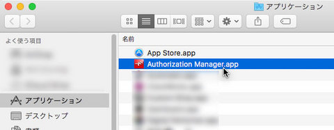 「Authorization Manager」を起動