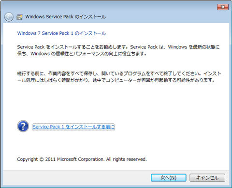 Windows 7 Service Pack 1 (SP1) をインストール