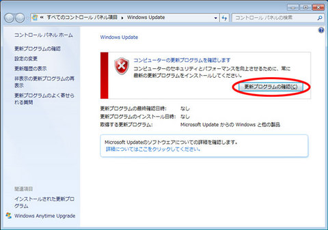 Windows Updateを実行